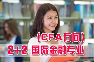 首都经贸大学2+2/3留学国际金融(CFA方向)