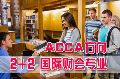 首都经贸大学2+2/3留学国际财务会计(ACCA方向)